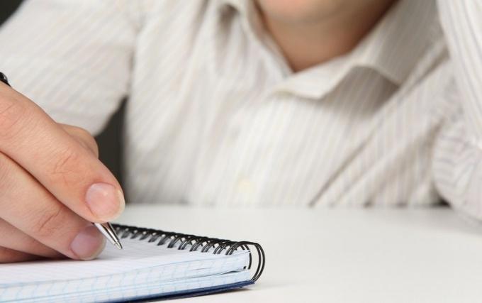 Как написать заявление на компенсацию