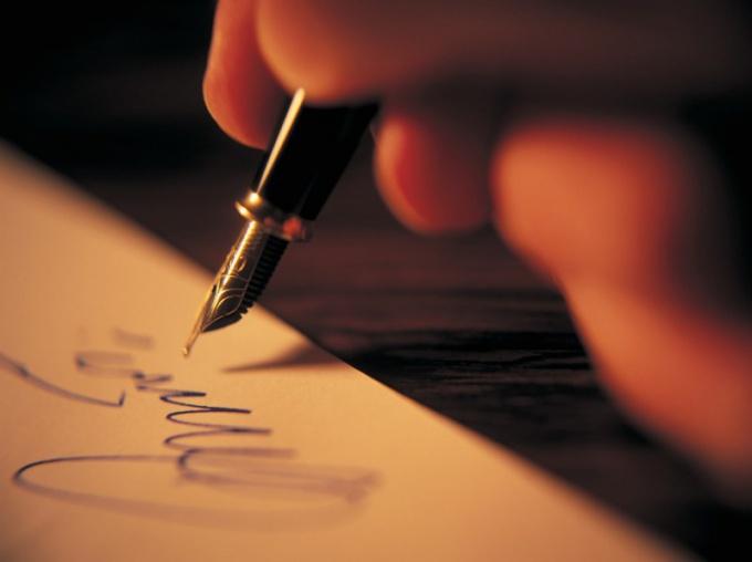 Как написать  в пенсионный фонд