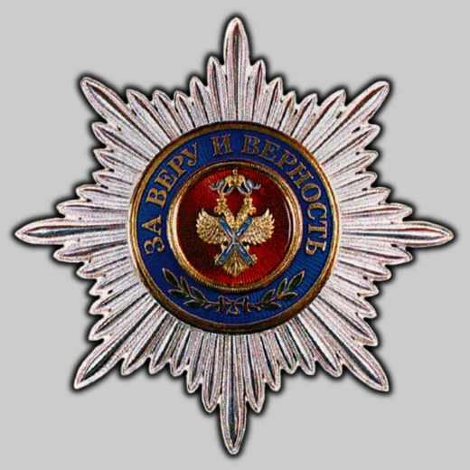 Кому вручают орден Андрея Первозванного