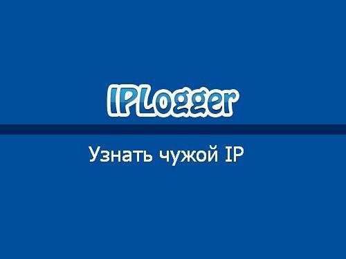 Как определить ip адрес чужого компьютера