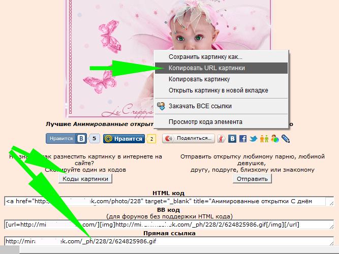 Скопируйте текст прямой ссылки из специального поля или с помощью контекстного меню