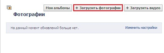 Как добавить фотографии в Facebook