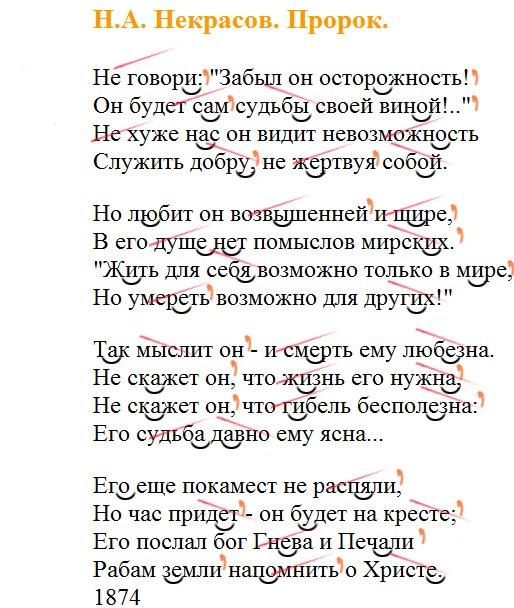 Как подготовить стихотворение Некрасова к литературным чтениям в школе
