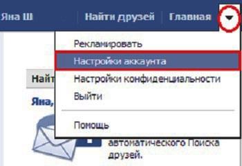 Как удалить страницу в фейсбуке