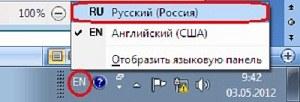 Как переключить клавиатуру нате великорусский язык