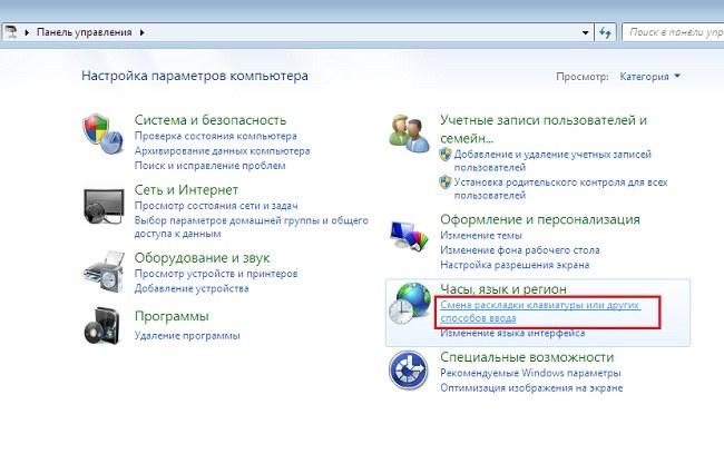 Как переключить клавиатуру на русский язык