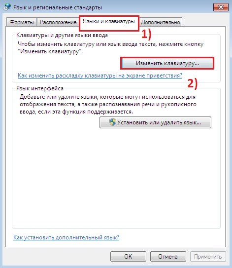 Как переключить клавиатуру получай совдеповский язык