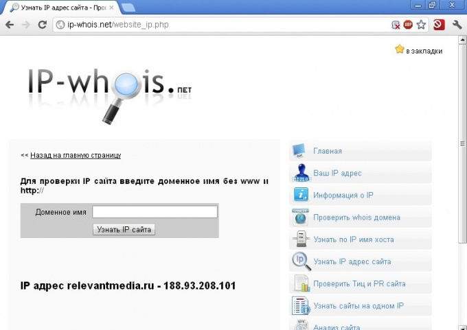 Введите доменное имя сайта