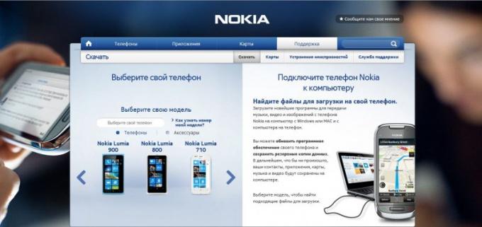 Поиск прошивки на официальном сайте Nokia