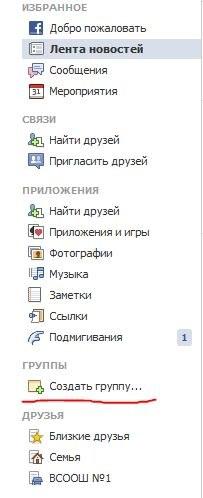 Как создать группу в фейсбуке