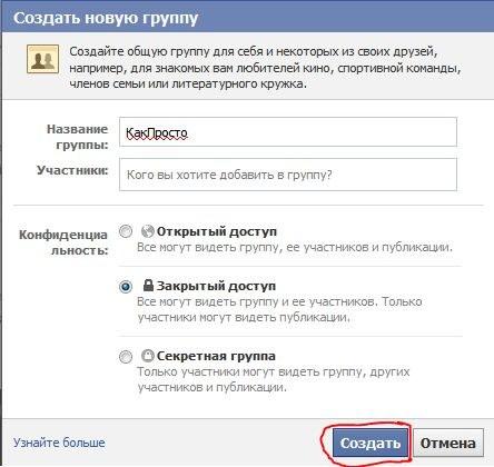 Как сделать группу в facebook открытой