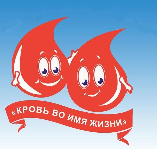 Как проходит Всемирный день донора крови