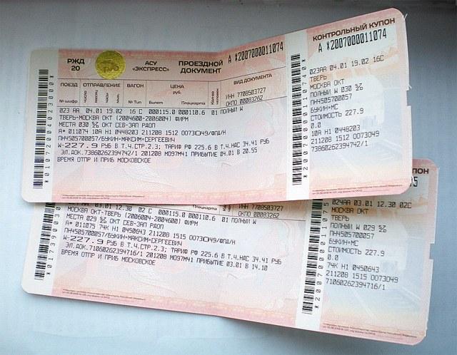 Как купить билет на поезд в кредит