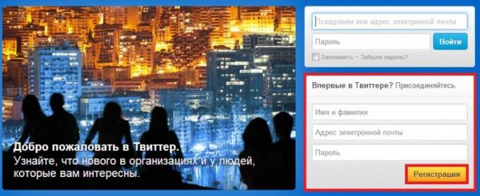 Как зарегистрироваться в твиттере на русском языке