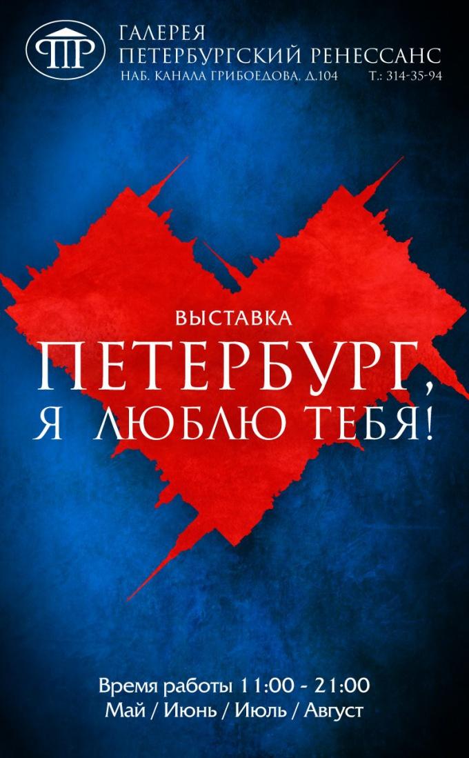Как будет проходить выставка «Петербург. Я люблю тебя!»