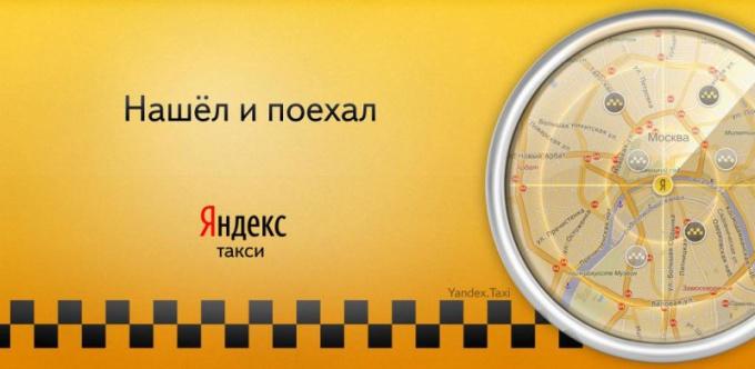 Как заказать машину с помощью Яндекс.Такси
