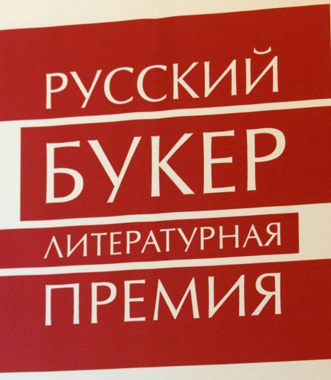 """Кто вошел в лонг-лист """"Русского Букера"""""""