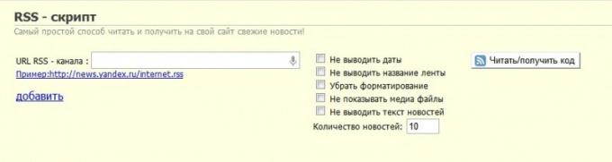 Пример формы ввода RSS-ленты на сайте rss-script.ru