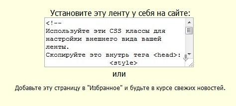 Поле с кодом скрипта для импортирования RSS