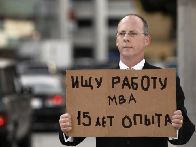 Как оценили уровень безработицы в России
