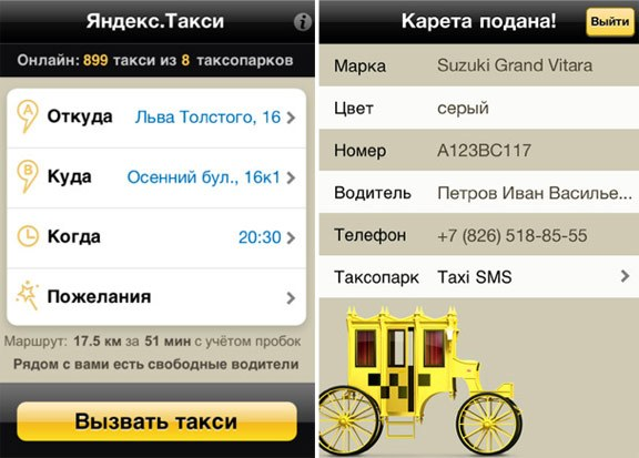 How does the application Yandex.Taxi