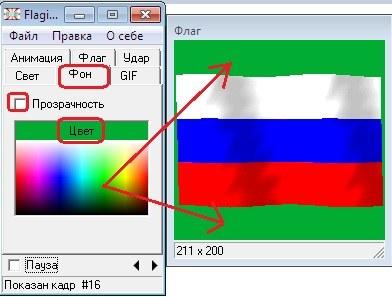 Как сделать анимацию развевающегося флага