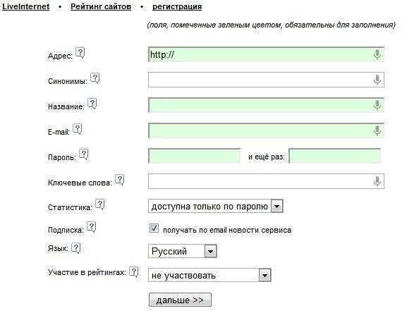 Форма регистрация сайта на liveinternet.ru