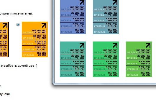 Нажатие на изображение счётчика вызывает меню выбора цвета