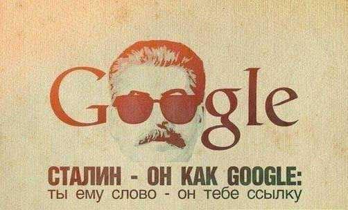 С чем сравнили Сталина в социальной рекламе