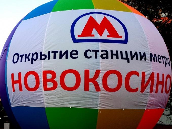 """Как прошло открытие станции """"Новокосино"""" Московского метрополитена"""
