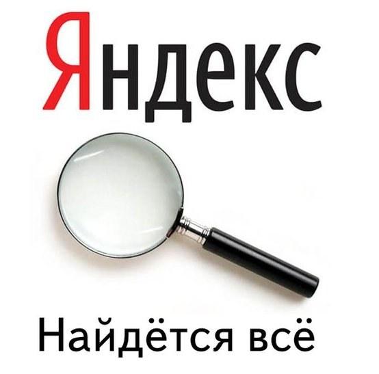 """Почему блогеру не понравился слоган Яндекса """"Найдется все"""""""