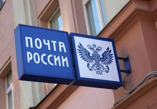 """Что ждет """"Почту России"""" в ближайшем будущем"""