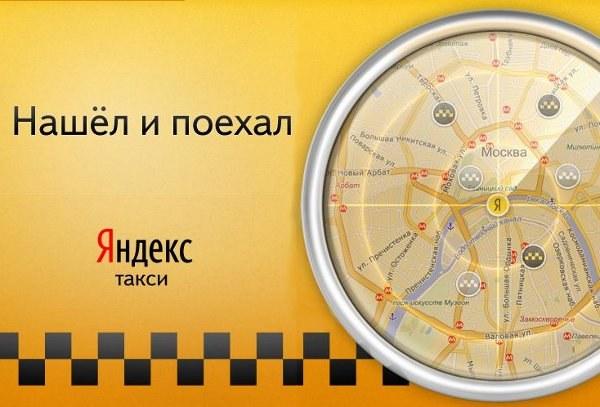 Как заказать такси через Яндекс