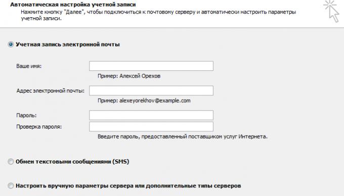 Перенос почты Outlook