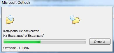 Миграция почты через Outlook