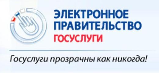 Портал государственных услуг - www.gosuslugi.ru