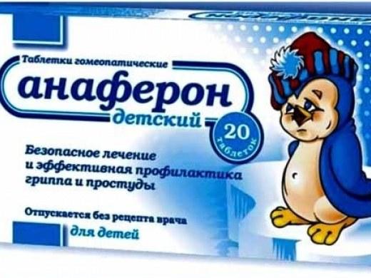 """""""Анаферон"""" детский: инструкция по применению"""
