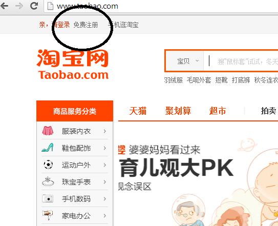 Как зарегистрироваться на taobao