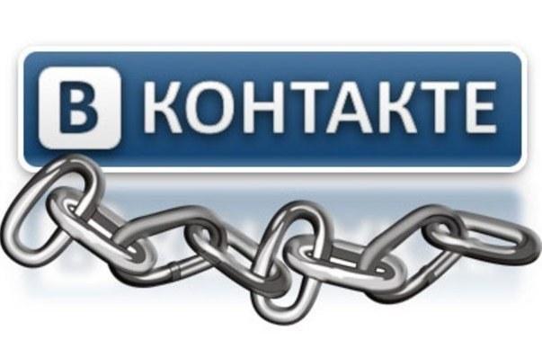 Как защитить от взлома Вконтакт