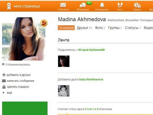 Как скачать фото с Одноклассников