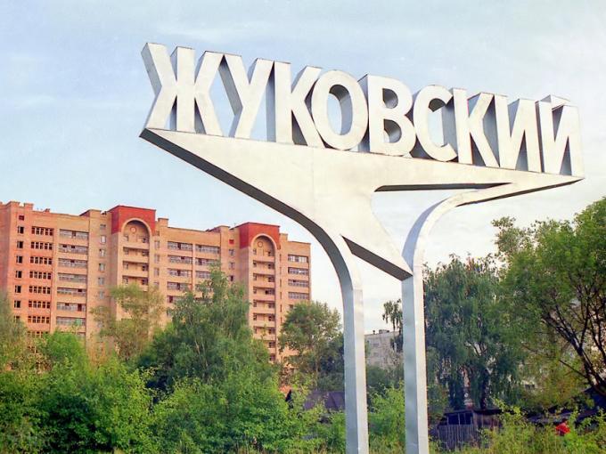 Как доехать до Жуковского
