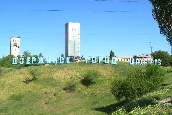 Как добраться до Дзержинска