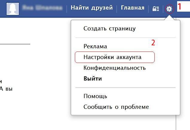 Как изменить имя в Facebook