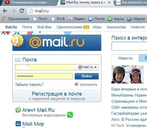 Так выглядит главная страница сервиса mail.ru.