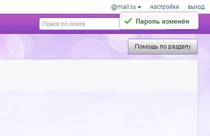 От сервиса приходит оповещение, когда пароль изменён.
