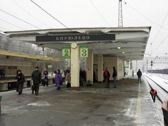 Платформа Бирюлево-Пассажирская