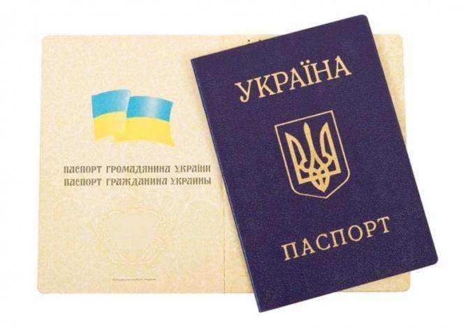 the passport of the citizen of Ukraine