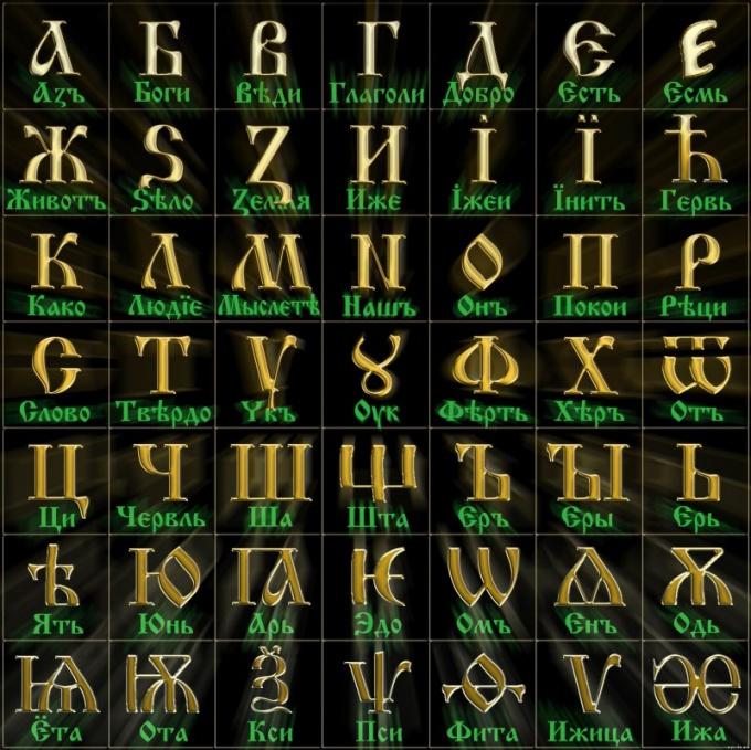 Как выглядела первая славянская азбука