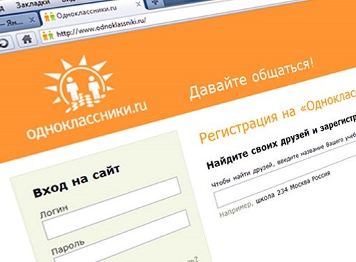 Как в Одноклассниках пожаловаться на пользователя