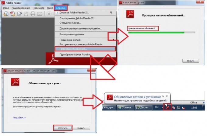 Как обновить Adobe Reader